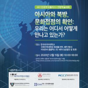 201215-HK연합학술대회_포스터최종_1
