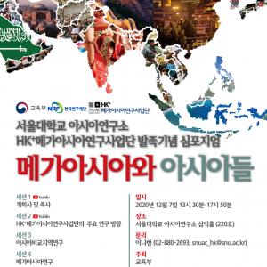 201207_통합_1회심포지움